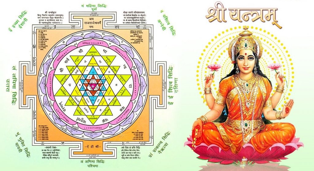 sri-yantra-laksmi-riqueza-espiritualidad